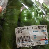 """京都でしか見ない食材 その1 """"万願寺とうがらし"""""""