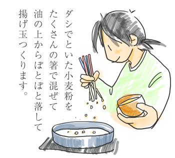 出汁でといた小麦粉をたくさんのお箸で混ぜてそのまま熱した油の上からぽとぽと。揚げ玉作り