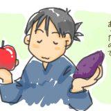 林檎・さつまいもケーキを焼いてみたらサツマイモが消えた。