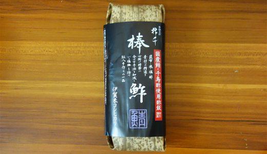 京都駅で阿闍梨餅と鯖寿司と鯖寿司に合う日本酒を買った話