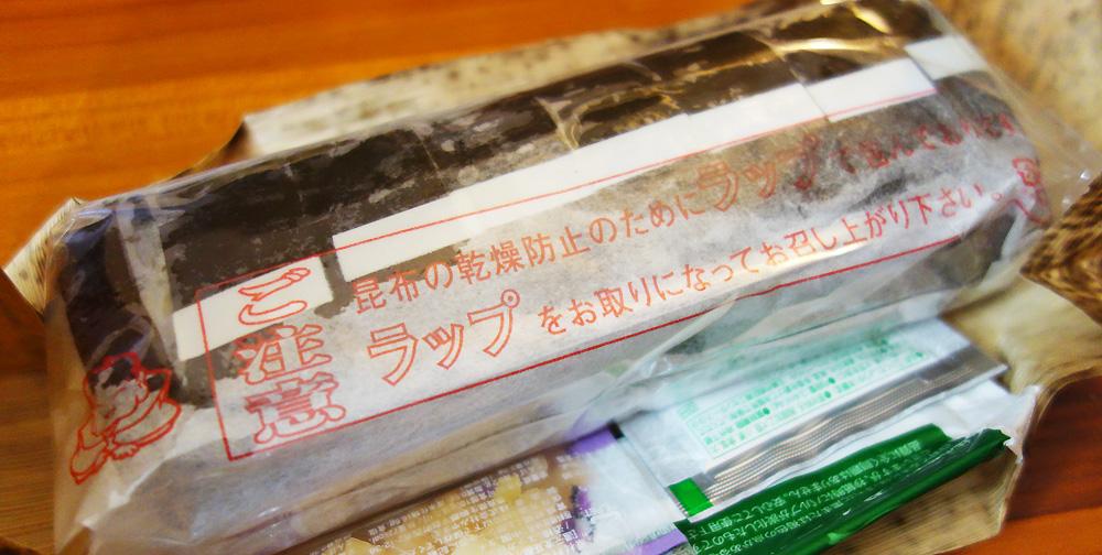 しっかり包装された鯖寿司。柿千さんの棒鮓(鯖寿司)