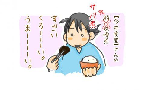 今井食堂さんで真っ黒の鯖煮(さばに)-北区・上賀茂神社-