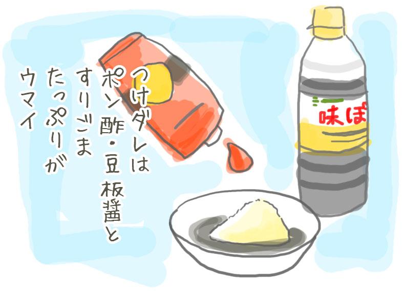 つけダレはポン酢と豆板醤とたっぷりのすり胡麻。たっぷりがおいしい