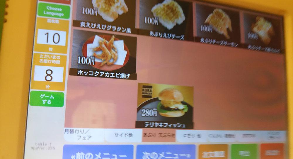 無添くら寿司のテリヤキフィッシュの注文画面