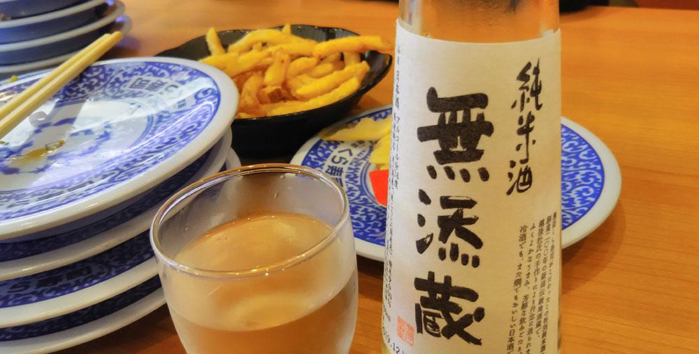 純米酒 無添蔵 とフライドポテト 冷えた日本酒が美味しい。