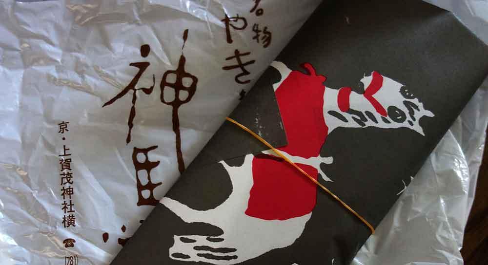 神馬堂の焼き餅のパッケージ。黒い色が味がある